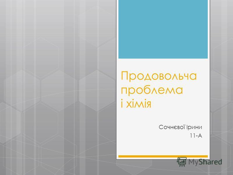 Продовольча проблема і хімія Сочнєвої Ірини 11-А