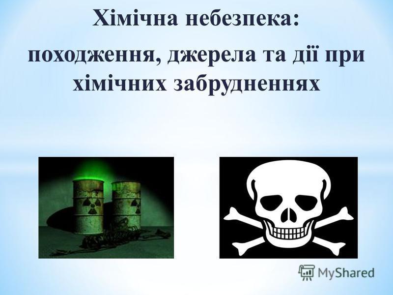 Хімічна небезпека: походження, джерела та дії при хімічних забрудненнях