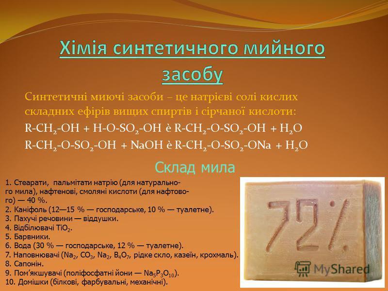 Синтетичні миючі засоби – це натрієві солі кислих складних ефірів вищих спиртів і сірчаної кислоти: R-CH 2 -OH + H-O-SO 2 -OH è R-CH 2 -O-SO 2 -OH + H 2 O R-CH 2 -O-SO 2 -OH + NaOH è R-CH 2 -O-SO 2 -ONa + H 2 O 1. Стеарати, пальмітати натрію (для нат