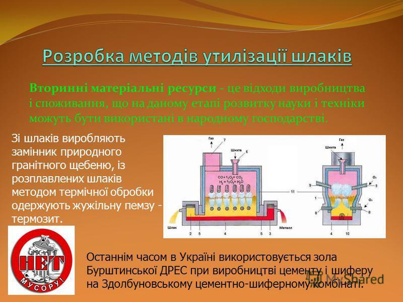 Вторинні матеріальні ресурси - це відходи виробництва і споживання, що на даному етапі розвитку науки і техніки можуть бути використані в народному господарстві. Останнім часом в Україні використовується зола Бурштинської ДРЕС при виробництві цементу