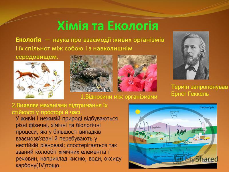 У живій і неживій природі відбуваються різні фізичні, хімічні та біологічні процеси, які у більшості випадків взаємозвязані й перебувають у нестійкій рівновазі; спостерігається так званий колообіг хімічних елементів і речовин, наприклад кисню, води,