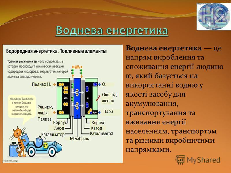 Воднева енергетика це напрям вироблення та споживання енергії людино ю, який базується на використанні водню у якості засобу для акумулювання, транспортування та вживання енергії населенням, транспортом та різними виробничими напрямками.