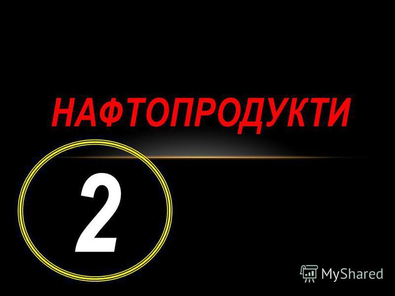 НАФТОПРОДУКТИ 22
