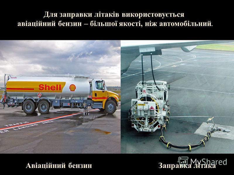Для заправки літаків використовується авіаційний бензин – більшої якості, ніж автомобільний. Авіаційний бензин Заправка літака