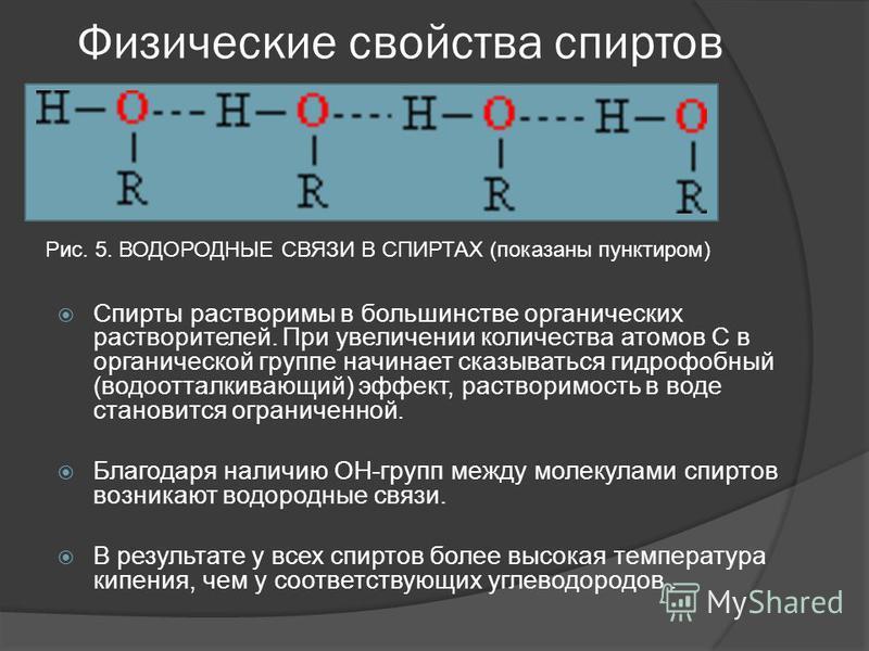 Физические свойства спиртов Спирты растворимы в большинстве органических растворителей. При увеличении количества атомов С в органической группе начинает сказываться гидрофобный (водоотталкивающий) эффект, растворимость в воде становится ограниченной