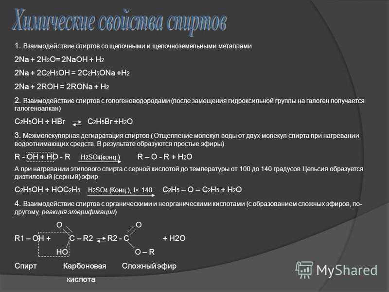 1. Взаимодействие спиртов со щелочными и щелочноземельными металлами 2Na + 2H 2 O= 2NaOH + H 2 2Na + 2C 2 H 5 OH = 2C 2 H 5 ONa +H 2 2Na + 2ROH = 2RONa + H 2 2. Взаимодействие спиртов с галогеноводородами (после замещения гидроксильной группы на гало