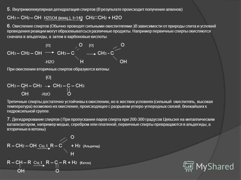 5. Внутримолекулярная дегидратация спиртов (В результате происходит получение алкенов) CH 3 – CH 2 – OH H2SO4 (конц.), t>140 CH 2 CH 2 + H2O 6. Окисление спиртов (Обычно проводят сильными окислителями.)В зависимости от природы спита и условий проведе