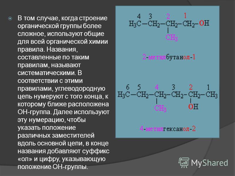 В том случае, когда строение органической группы более сложное, используют общие для всей органической химии правила. Названия, составленные по таким правилам, называют систематическими. В соответствии с этими правилами, углеводородную цепь нумеруют