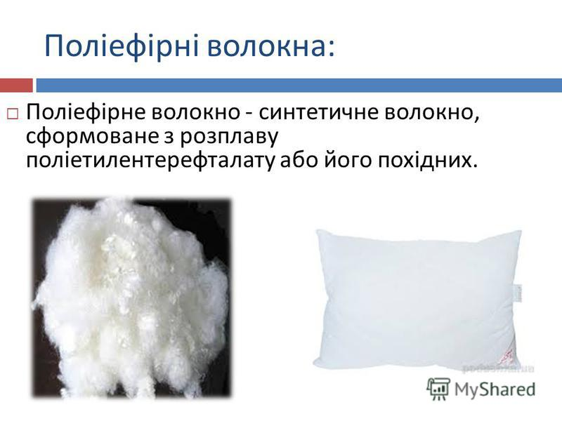 Поліефірні волокна : Поліефірне волокно - синтетичне волокно, сформоване з розплаву поліетилентерефталату або його похідних.