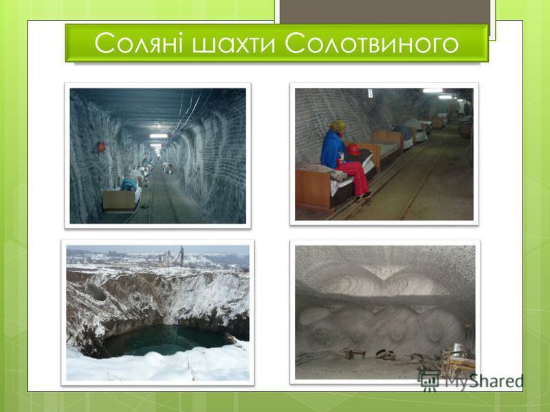 Соляні шахти Солотвиного