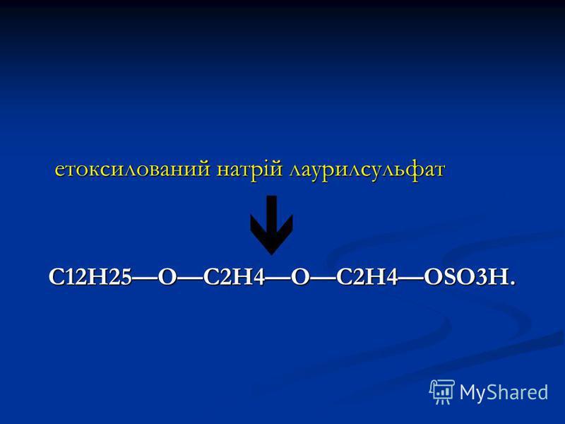 етоксилований натрій лаурилсульфат етоксилований натрій лаурилсульфатС12Н25ОС2Н4ОС2Н4ОSО3Н.