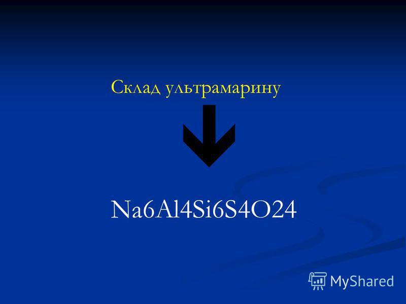 Склад ультрамарину Na6Al4Si6S4O24