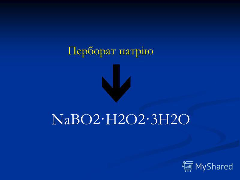 Перборат натрію NaBO2·Н2О2·3Н2О