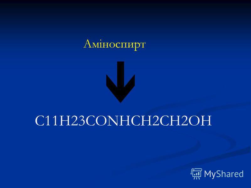 Аміноспирт С11Н23СОNHCH2CH2OH