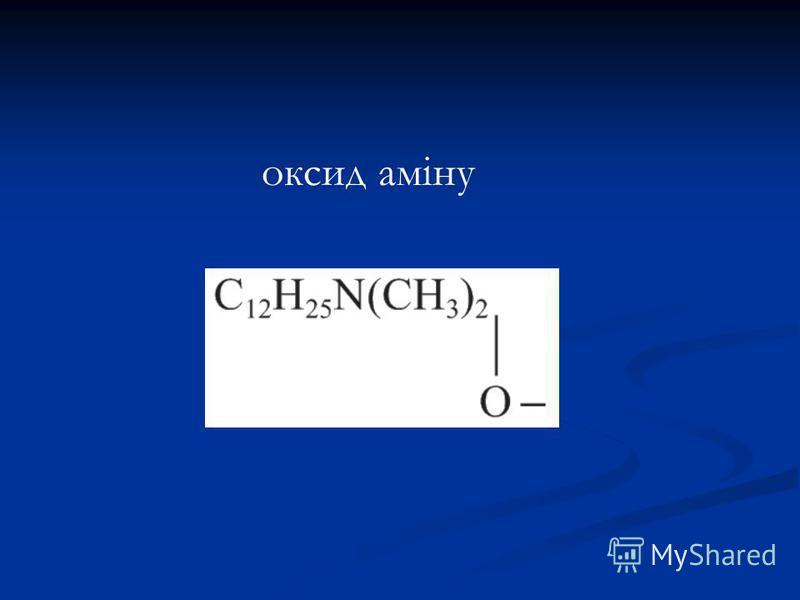 оксид аміну