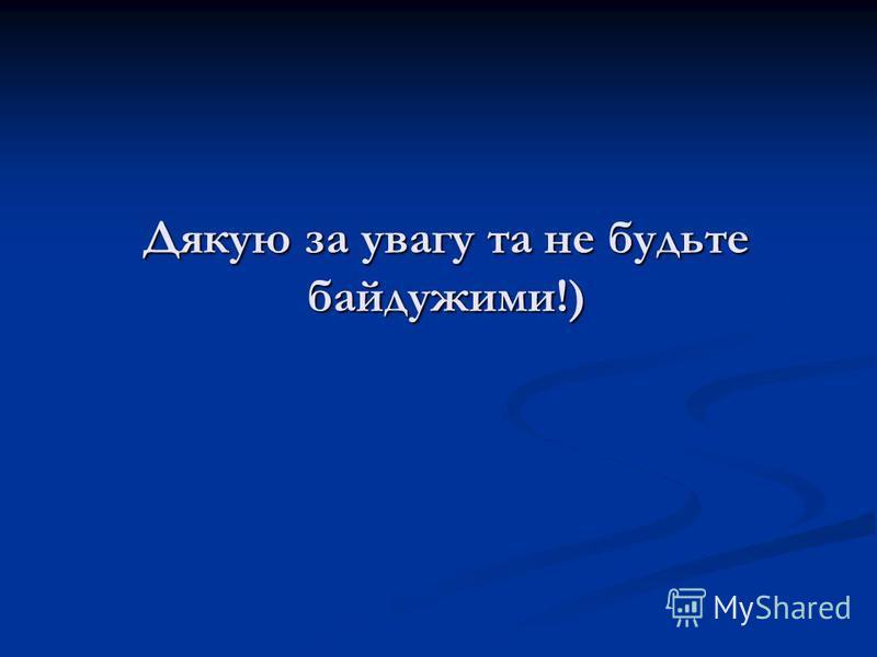 Дякую за увагу та не будьте байдужими!)