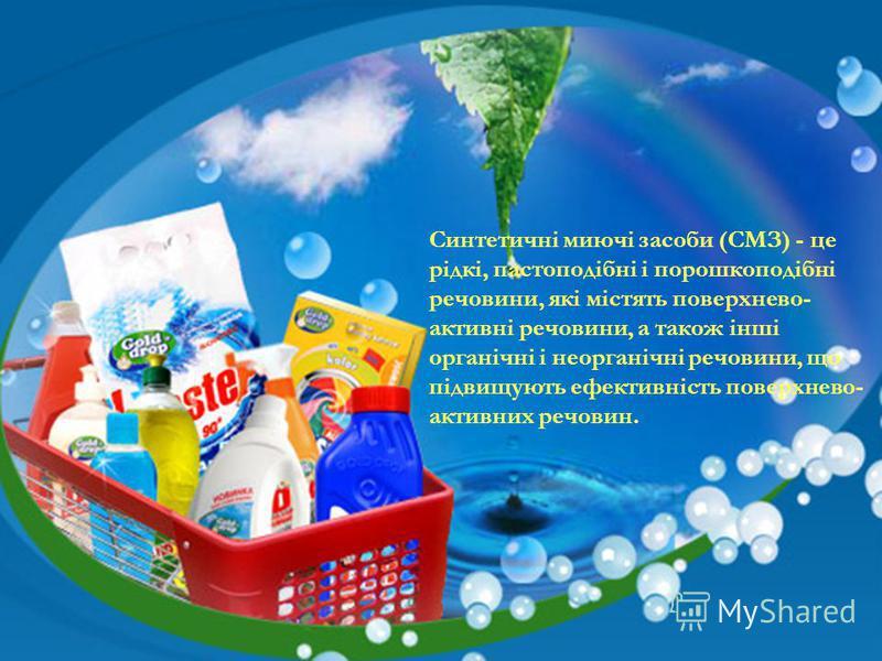 Синтетичні миючі засоби (СМЗ) - це рідкі, пастоподібні і порошкоподібні речовини, які містять поверхнево- активні речовини, а також інші органічні і неорганічні речовини, що підвищують ефективність поверхнево- активних речовин.