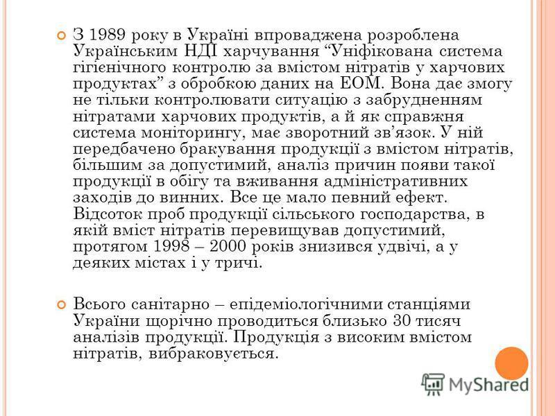 З 1989 року в Україні впроваджена розроблена Українським НДІ харчування Уніфікована система гігієнічного контролю за вмістом нітратів у харчових продуктах з обробкою даних на ЕОМ. Вона дає змогу не тільки контролювати ситуацію з забрудненням нітратам