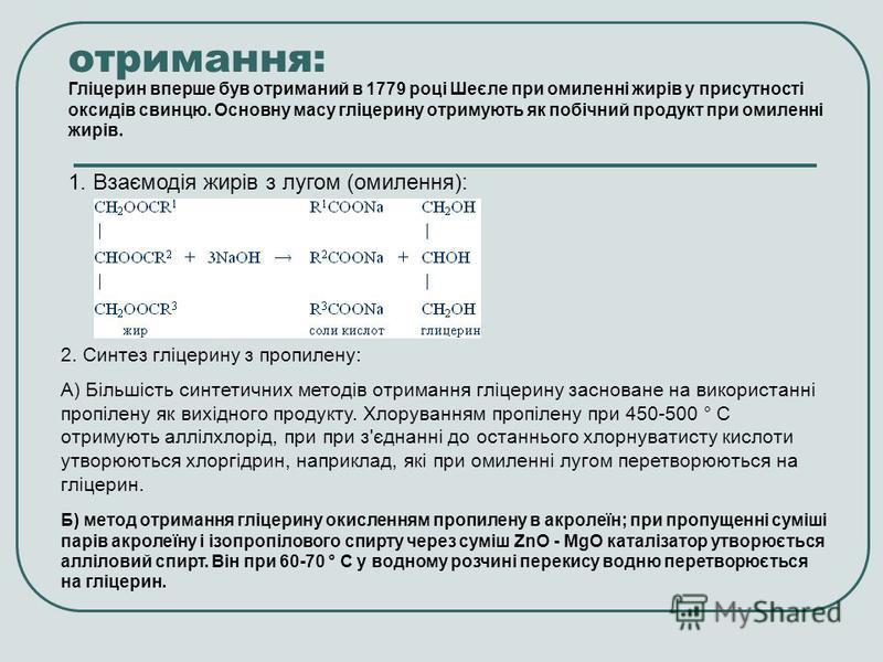 отримання: 1. Взаємодія жирів з лугом (омилення): 2. Синтез гліцерину з пропилену: А) Більшість синтетичних методів отримання гліцерину засноване на використанні пропілену як вихідного продукту. Хлоруванням пропілену при 450-500 ° С отримують аллілхл