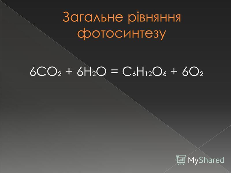 6CO 2 + 6H 2 O = C 6 H 12 O 6 + 6O 2
