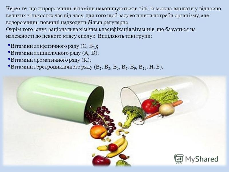 Через те, що жиророзчинні вітаміни накопичуються в тілі, їх можна вживати у відносно великих кількостях час від часу, для того щоб задовольнити потреби організму, але водорозчинні повинні надходити більш регулярно. Окрім того існує раціональна хімічн