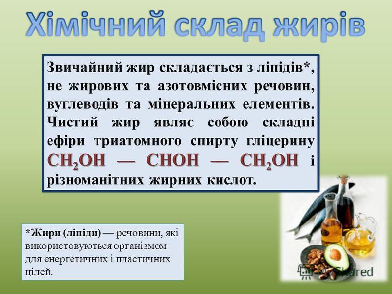 *Жири (ліпіди) речовини, які використовуються організмом для енергетичних і пластичних цілей.