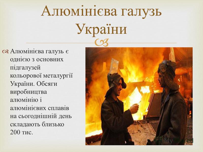 Алюмінієва галузь є однією з основних підгалузей кольорової металургії України. Обсяги виробництва алюмінію і алюмінієвих сплавів на сьогоднішній день складають близько 200 тис. Алюмінієва галузь України
