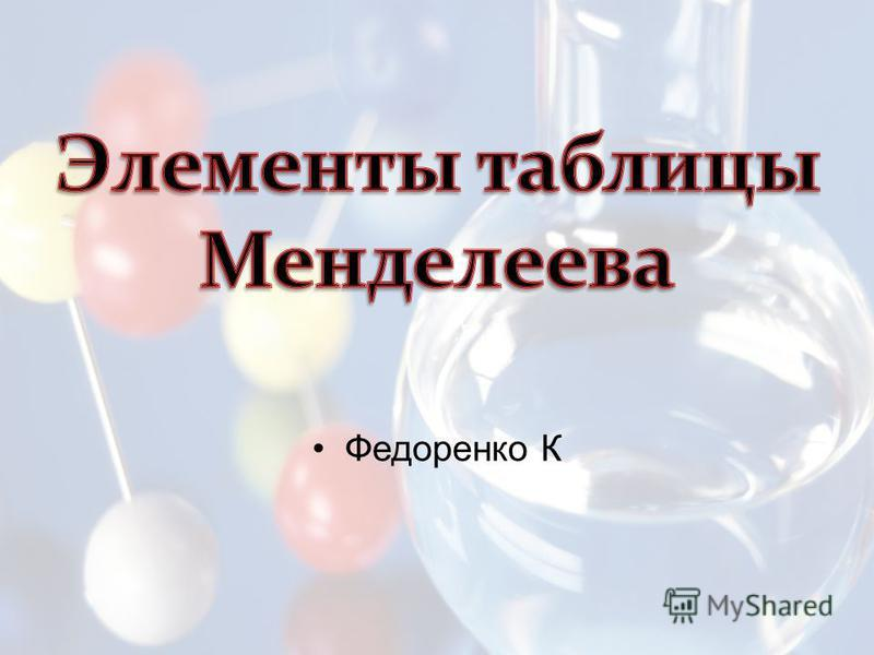 Федоренко К