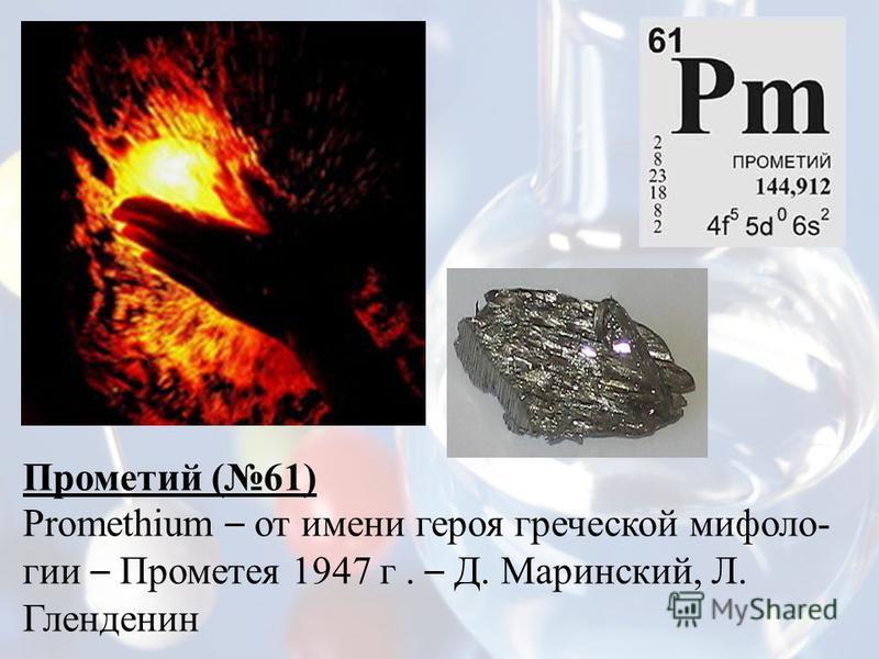 Прометий (61) Promethium – от имени героя греческой мифологии – Прометея 1947 г. – Д. Маринский, Л. Гленденин