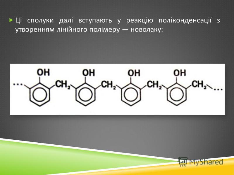 Ці сполуки далі вступають у реакцію поліконденсації з утворенням лінійного полімеру новолаку :