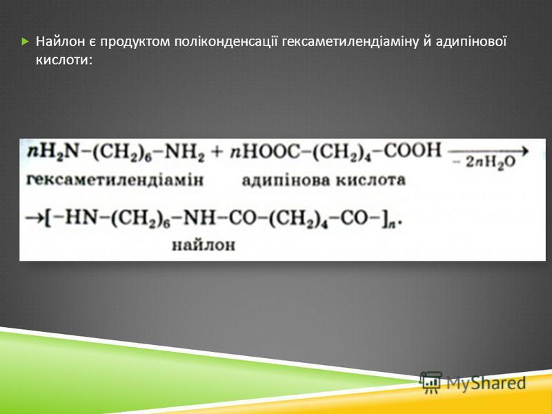 Найлон є продуктом поліконденсації гексаметилендіаміну й адипінової кислоти :