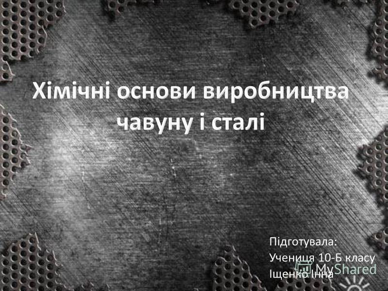Підготувала : Учениця 10- Б класу Іщенко Інна