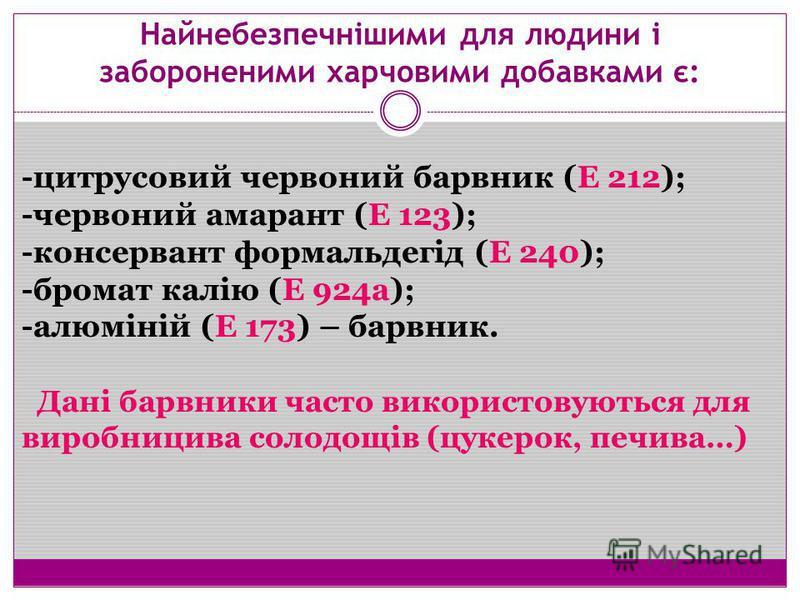 Найнебезпечнішими для людини і забороненими харчовими добавками є: -цитрусовий червоний барвник (Е 212); -червоний амарант (Е 123); -консервант формальдегід (Е 240); -бромат калію (Е 924а); -алюміній (Е 173) – барвник. Дані барвники часто використову