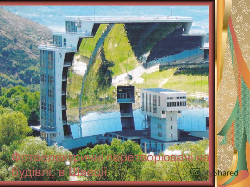 Фотоелектричні перетворювачі на будівлі, в Швеції