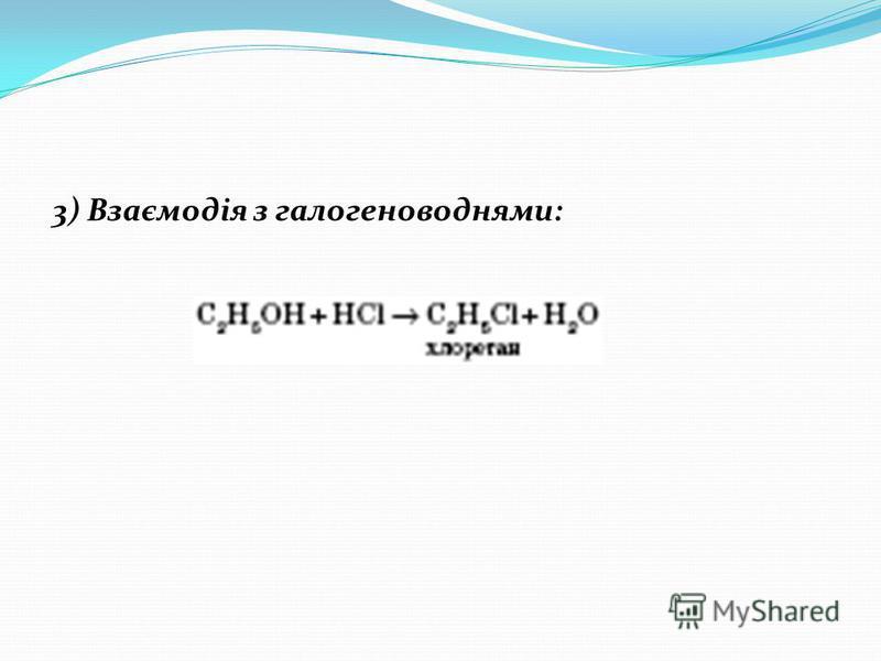 3) Взаємодія з галогеноводнями: