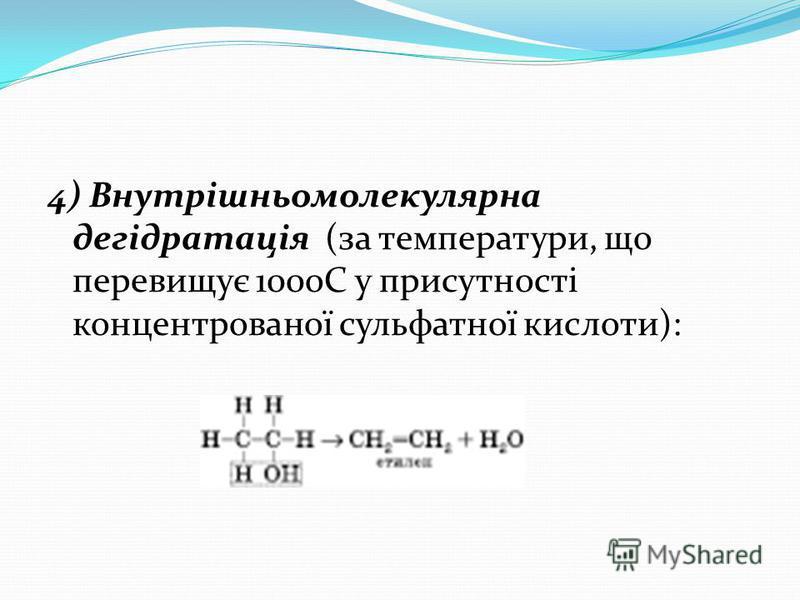 4) Внутрішньомолекулярна дегідратація (за температури, що перевищує 100оС у присутності концентрованої сульфатної кислоти):