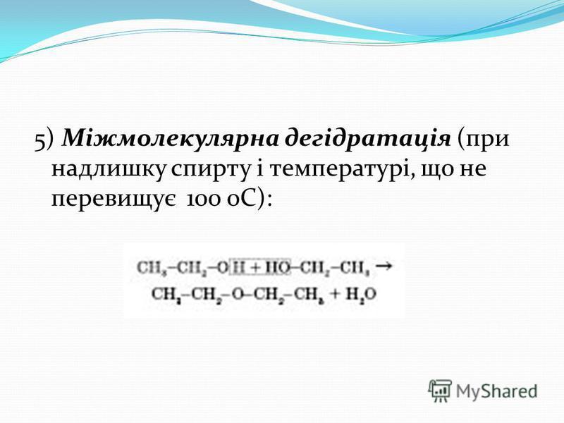 5) Міжмолекулярна дегідратація (при надлишку спирту і температурі, що не перевищує 100 оС):