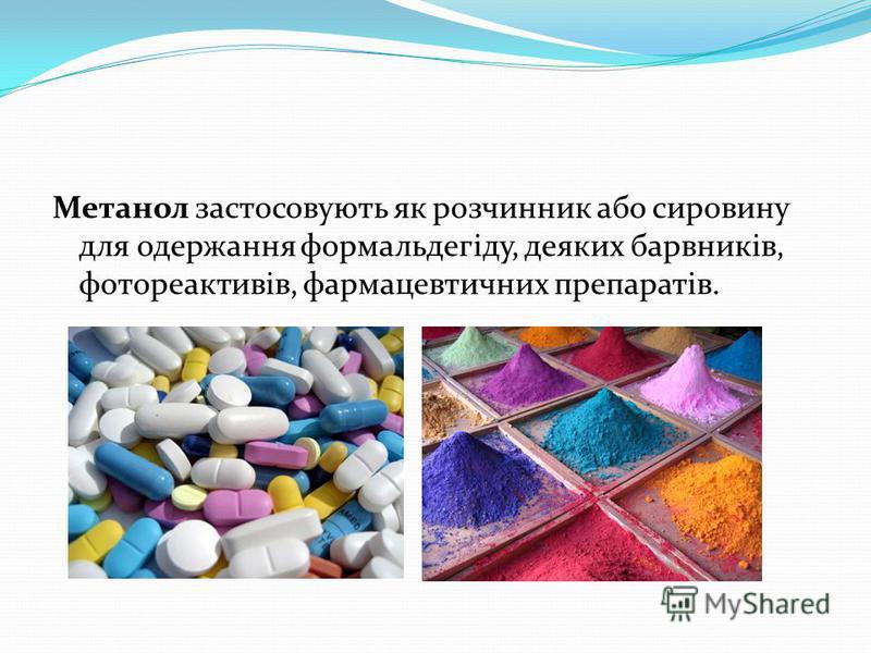 Метанол застосовують як розчинник або сировину для одержання формальдегіду, деяких барвників, фотореактивів, фармацевтичних препаратів.