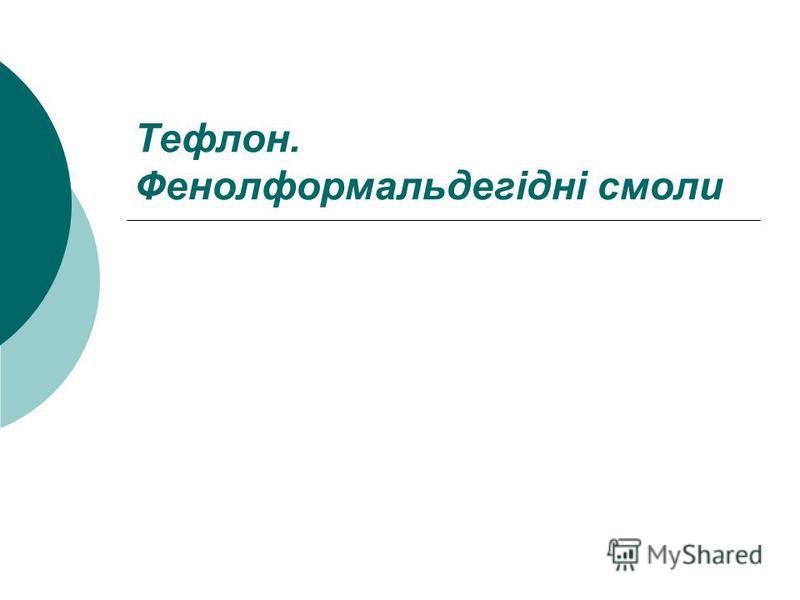 Тефлон. Фенолформальдегідні смоли