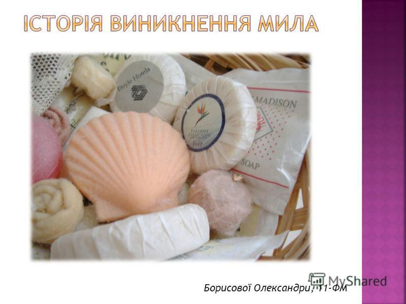 Борисової Олександри, 11-ФМ