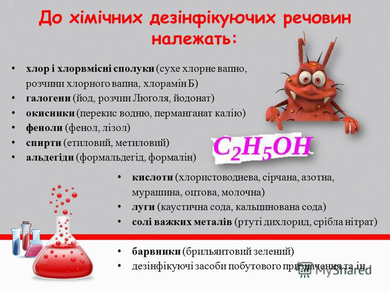 До хімічних дезінфікуючих речовин належать: хлор і хлорвмісні сполуки (сухе хлорне вапно, розчини хлорного вапна, хлорамін Б) галогени (йод, розчин Люголя, йодонат) окисники (перекис водню, перманганат калію) феноли (фенол, лізол) спирти (етиловий, м