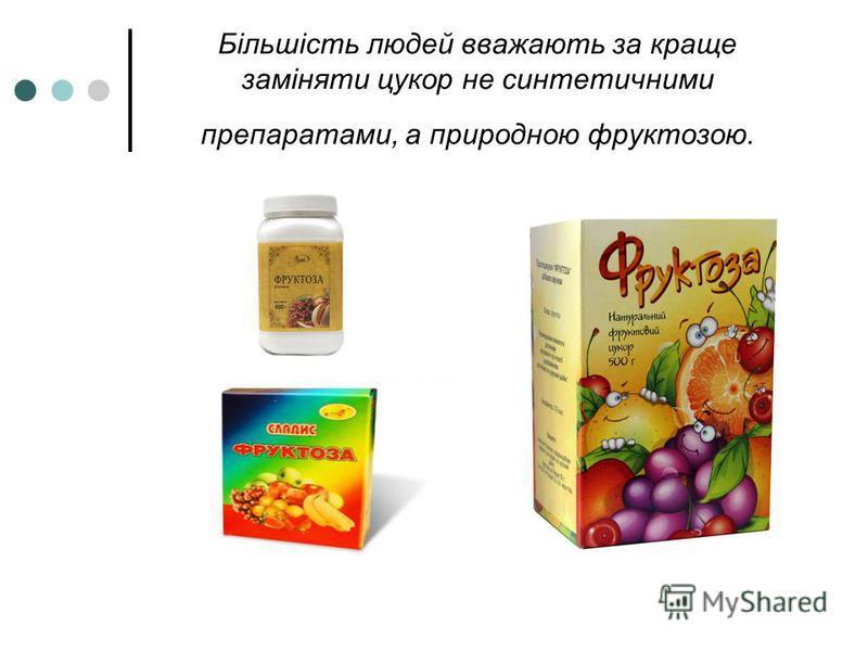 Більшість людей вважають за краще заміняти цукор не синтетичними препаратами, а природною фруктозою.