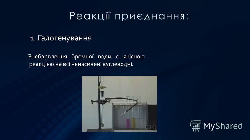 Реакції приєднання: 1. Галогенування Знебарвлення бромної води є якісною реакцією на всі ненасичені вуглеводні.