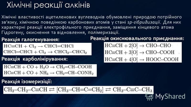 Хімічні властивості ацетиленових вуглеводнів обумовлені природою потрійного звязку, хімічною поведінкою карбонових атомів у стані sp-гібридизації. Для них характерні реакції електрофільного приєднання, заміщення кінцевого атома Гідрогену, окиснення т