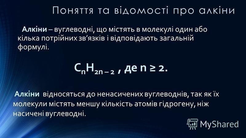 Поняття та відомості про алкіни Алкіни – вуглеводні, що містять в молекулі один або кілька потрійних звязків і відповідають загальній формулі. С n Н 2n – 2, де n 2. Алкіни відносяться до ненасичених вуглеводнів, так як їх молекули містять меншу кільк