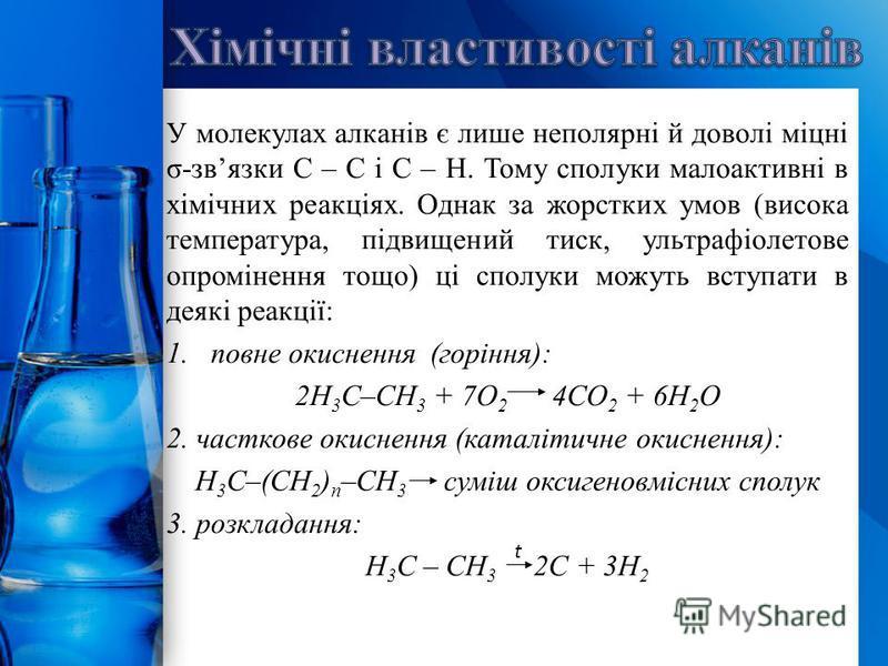 ProPowerPoint.Ru У молекулах алканів є лише неполярні й доволі міцні σ-звязки C – C і C – H. Тому сполуки малоактивні в хімічних реакціях. Однак за жорстких умов (висока температура, підвищений тиск, ультрафіолетове опромінення тощо) ці сполуки можут