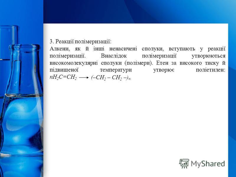 ProPowerPoint.Ru 3. Реакції полімеризації: Алкени, як й інші ненасичені сполуки, вступають у реакції полімеризації. Внаслідок полімеризації утворюються високомолекулярні сполуки (полімери). Етен за високого тиску й підвищеної температури утворює полі