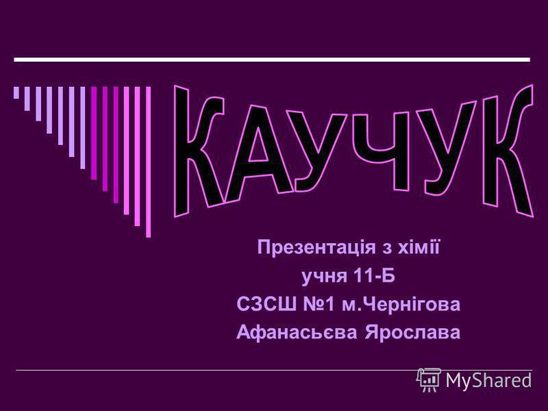 Презентація з хімії учня 11-Б СЗСШ 1 м.Чернігова Афанасьєва Ярослава