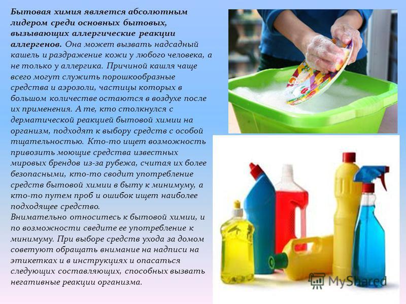 Бытовая химия является абсолютным лидером среди основных бытовых, вызывающих аллергические реакции аллергенов. Она может вызвать надсадный кашель и раздражение кожи у любого человека, а не только у аллергика. Причиной кашля чаще всего могут служить п