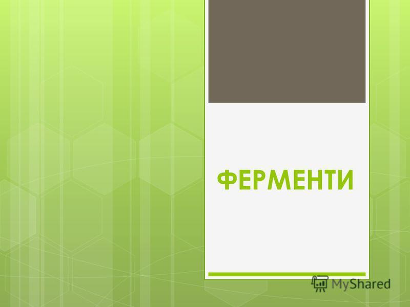 ФЕРМЕНТИ